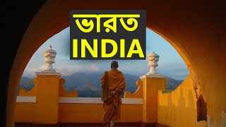 Amazing Facts about India part 2 in Bengali