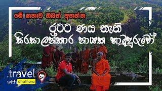 Travel With Chathura : Maduru Oya Thumbnail