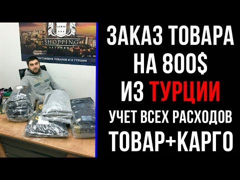 НЕ ЗАКАЗЫВАЙТЕ одежду из Турции не просмотрев это видео!!!