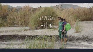[다큐] 사랑하기 때문에 (박누가 의사의 필리핀 선교이야기)