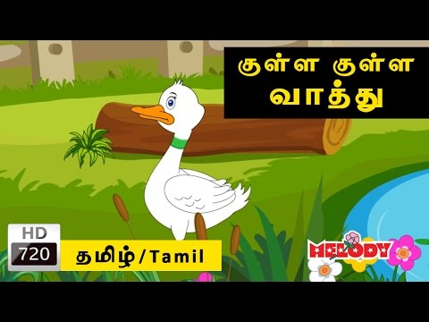 Kulla Kulla Vathu | குள்ள குள்ள வாத்து | Melody | Tamil Rhymes for Kids | Tamil Nursery Rhymes
