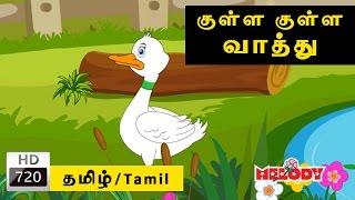 Kulla Kulla Vathu | குள்ள குள்ள வாத்து | Melody | Tamil Rhymes for Kids | Tamil Nursery Rhymes