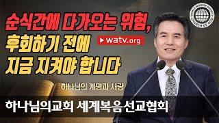 하나님의 계명과 사랑〖하나님의교회 세계복음선교협회 영상…