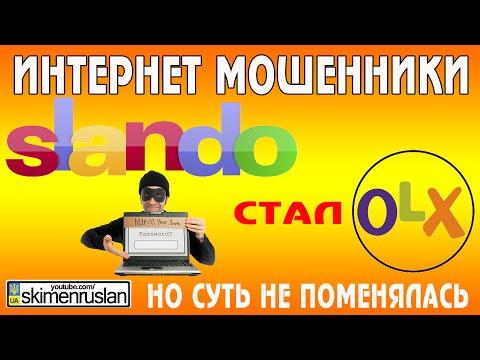 ИНТЕРНЕТ МОШЕННИКИ - SLANDO стал OLX