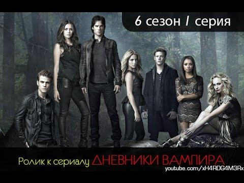 Дневники вампира 8 сезон [Смотреть Онлайн] - Сериалы