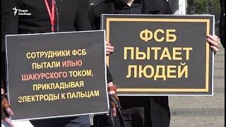 """""""ФСБ пытает людей"""""""