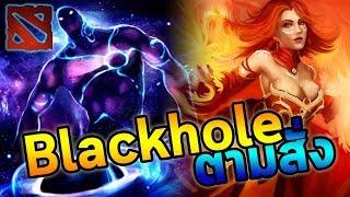 Dota 2 : Blackhole ตามสั่งพี่บ่าว เป็นไงเป็นกัน