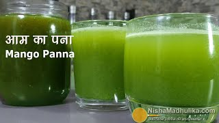आम का पन्ना, गर्मी व लू से बचने के लिये । Mango Panah recipe | Kairi Panna recipe | Aam Jhora Recipe
