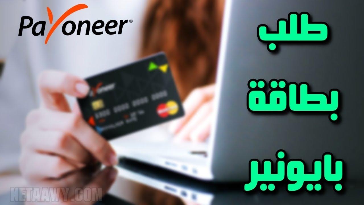 شرح كيفية تتبع بطاقة بايونير 14