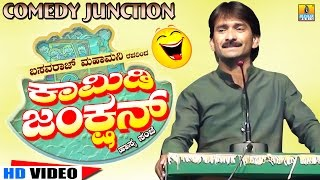 Comedy Junction - Comedy Junction - Kannada Comedy