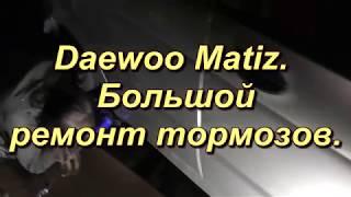 Daewoo Matiz , большой ремонт тормозов.