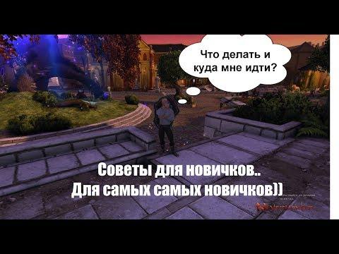Neverwinter Online. Советы для новичков или если ты первый день в игре