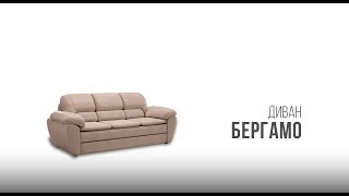 Обзор дивана Бергамо | Фабрика диванов Софос