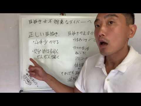 耳抜きの正しいやり方に話 みんなのダイビングインストラクター佐藤さんの自宅学習動画
