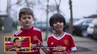 أسئلة المشجعين | Manchester United | Chevrolet FC