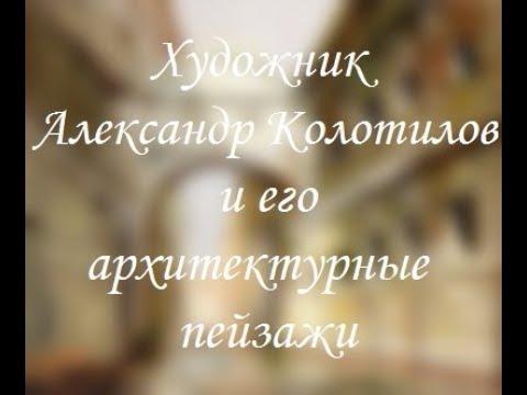 Художник Александр Колотилов и его архитектурные пейзажи