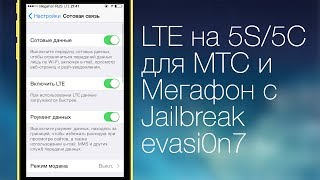[99 сек.] LTE на 5S/5C для МТС/Мегафон с Jailbreak(Внимание! Не известно что там с вх. звонками и т.д. На свой страх и риск. Если не хотите ждать пока МТС и Мегафо..., 2013-12-24T17:50:57.000Z)