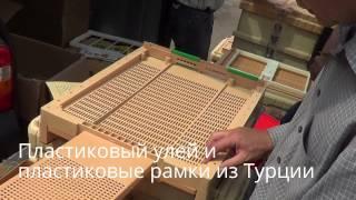 Пластиковый улей и Пластиковые рамки? Что это? Сделано в Турции! Уже в Украине!