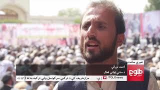 LEMAR NEWS 29 October 2018 /۱۳۹۷ د لمر خبرونه د لړم ۰۷ نیته