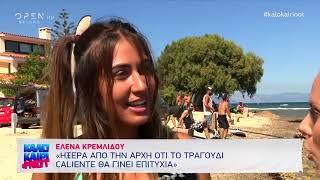 Έλενα Κρεμλίδου:  Ήξερα από την αρχή ότι το «Caliente» θα γίνει επιτυχία - Καλοκαίρι not | OPEN TV