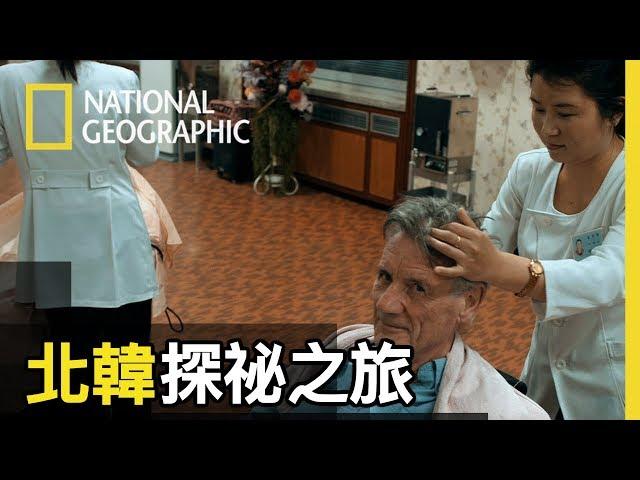 主持人麥可來到北韓,參訪北韓學校、雕像倒是不稀奇,他竟然挑戰了當地的理髮廳!! 【 北韓探祕之旅】短片精華版