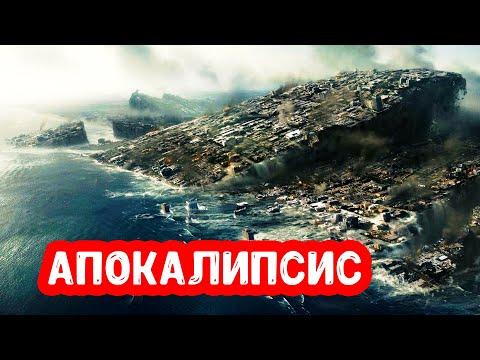 Фильмы про апокалипсис, которые стоит посмотреть