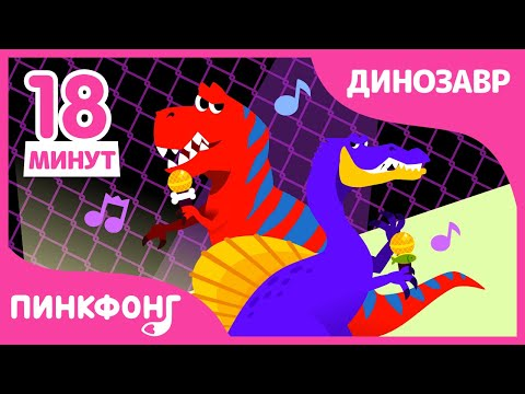 Самые любимые динозавры поют! | Детские песни про динозавров | +Сборник | Пинкфонг Песни для Детей