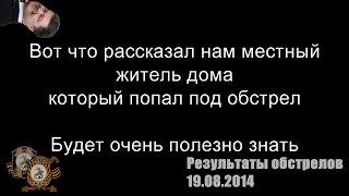 Местный житель рассказал странные вещи. Донецк 19.08.2014. Обстрел.