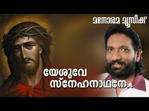 Yesuve Sneha Nadhane | Christian Devotional | Markose