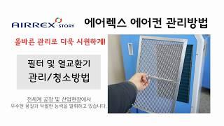 에어렉스 공업용에어컨 필터 및 열교환기 관리/청소방법
