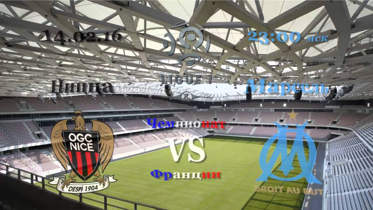 Прогноз на матч Ницца - Марсель: Ницца избежит поражения