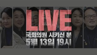 [국회시키 ep.ilogue] 마지막 라이브 예고 (3…