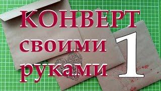 Конверт своими руками (способ 1) / DIY Envelope 1