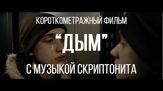 Дым (реж. Иван Плечев, музыка - Скриптонит) | короткометражный фильм, 2017