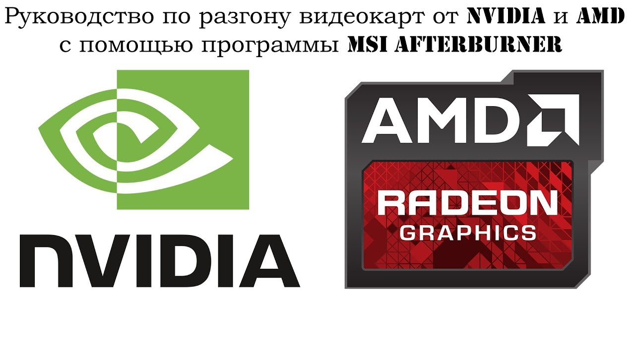 Руководство по разгону видеокарт от Nvidia и AMD, с помощью MSI Afterburner