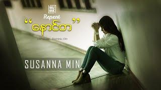 Susanna Min - ေနာင္တ [Repent] - Lyric   100% Love - Full HD Resimi