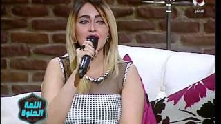 نجمة Arab idol سمر الحسيني في ضيافة اللمة الحلوة مع مها عثمان و رانيا حمودة