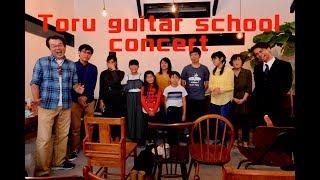 toru guitar school concert トオルギタースクール cafe156
