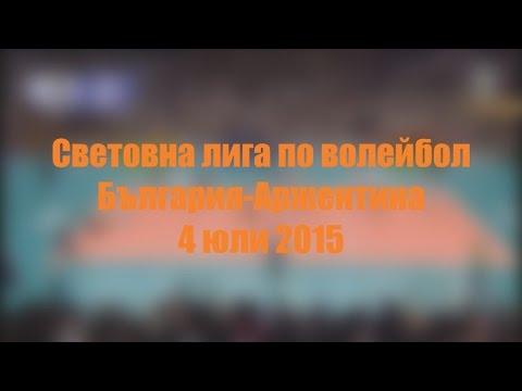 Световна лига по волейбол 2015 България-Аржентина 4.7 [HD]