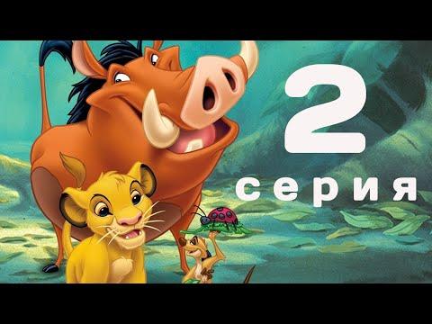 Король Лев 4 смотреть онлайн бесплатно в хорошем качестве