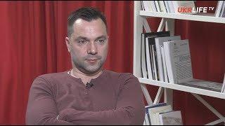 Алексей Арестович: Если бы не воля Путина, конфликт на Донбассе угас бы за пять минут