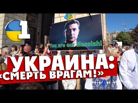 РУССКИЕ В КИЕВЕ: Полиция задерживает на Майдане. Зеленский - мессия! Украина голодает.
