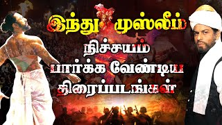 Top 5 Daring Movies on Hindu Muslim Fights | Tamil Cinema | Hey Ram - 27-02-2020 Tamil Cinema News