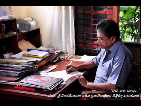 Ada sanda yaaya ,  Rathna Sri Wijesingha - 3