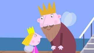 Маленькое королевство Бена и Холли - Сборник 8