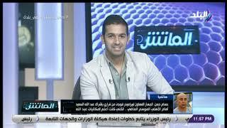 حسام حسن يكشف سبب تراجع مستوي مصطفي محمد (فيديو)