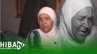Hibapress| جدة تروي تفاصيل كاملة و مثيرة حول مقتل حفيدتها  بالقرطاس على يد زوجها التركي