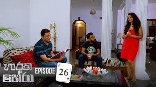 Haratha Hera | Episode 26 - (2019-10-13) | ITN Thumbnail