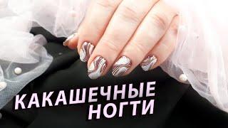 ШОК какашечные НОГТИ НЕ ВЫШЕЛ дизайн ногтей маникюр коррекция ногтей моделирование ногтей
