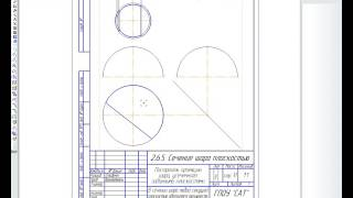 Инженерная графика  Сечение шара плоскостью